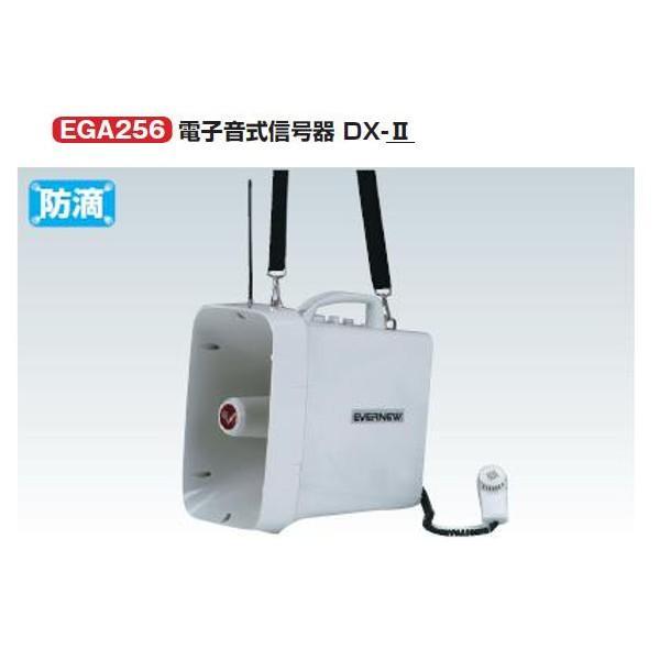 エバニュー 電子音式信号器DX-II 幅21.8×高37.1×奥行35cm EGA256 1台