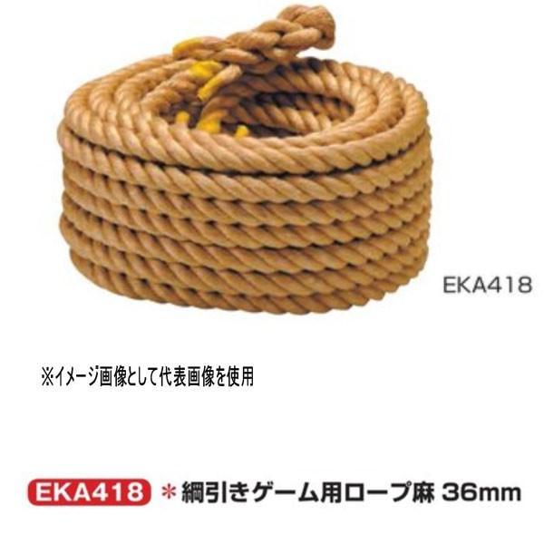 エバニュー 綱引きゲーム用ロープ麻 36mm EKA418 1本