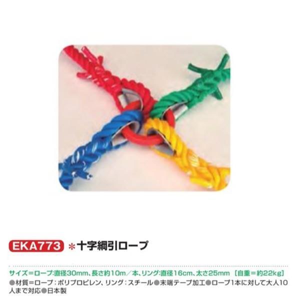 エバニュー 十字綱引ロープ EKA773 1組