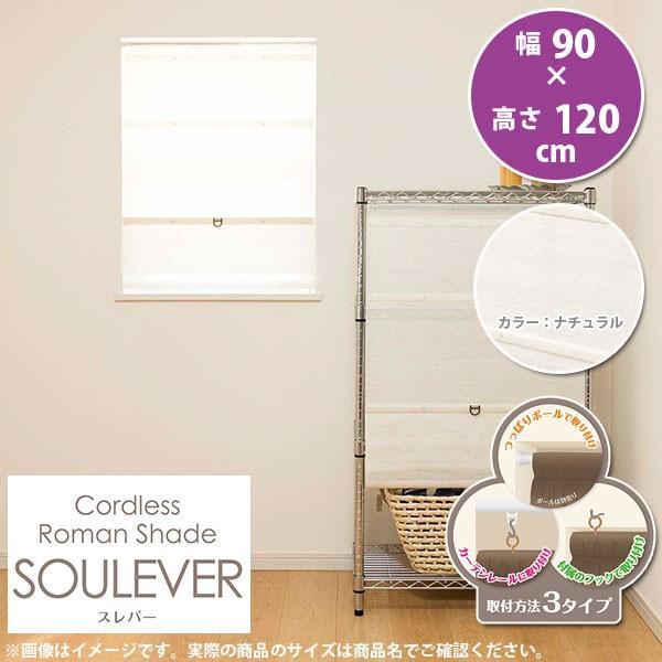 コードレス ローマンシェード スレバー 幅90 1つ 限定特価 高さ120cm × 日本産 カラー:ナチュラル