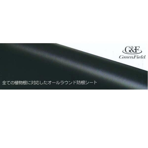 グリーンフィールド RCF 防根·防竹シート 1.5m×20m RCF420-1520