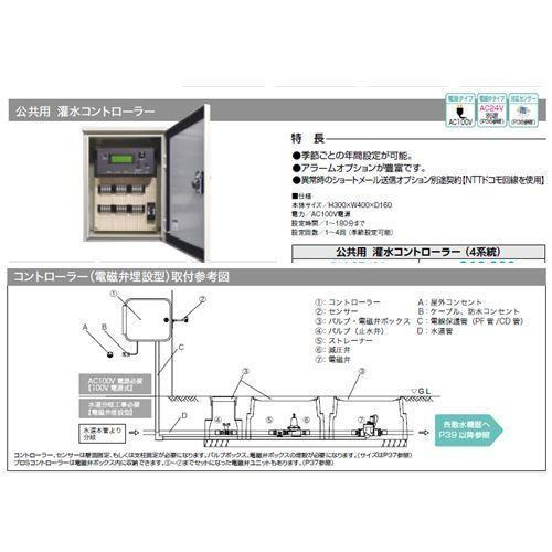 グローベン 公共用 灌水コントローラー( 4系統) C10GZ400