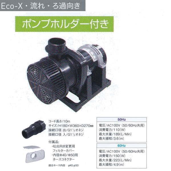 グローベン 水中ポンプ Eco-X13000 流れ、ろ過向き ポンプホルダー付き C40TC1300H