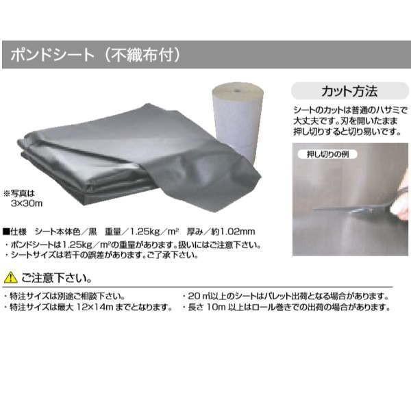 グローベン ポンドシート 不織布付 池用防水シート 6×30m C50FS1630