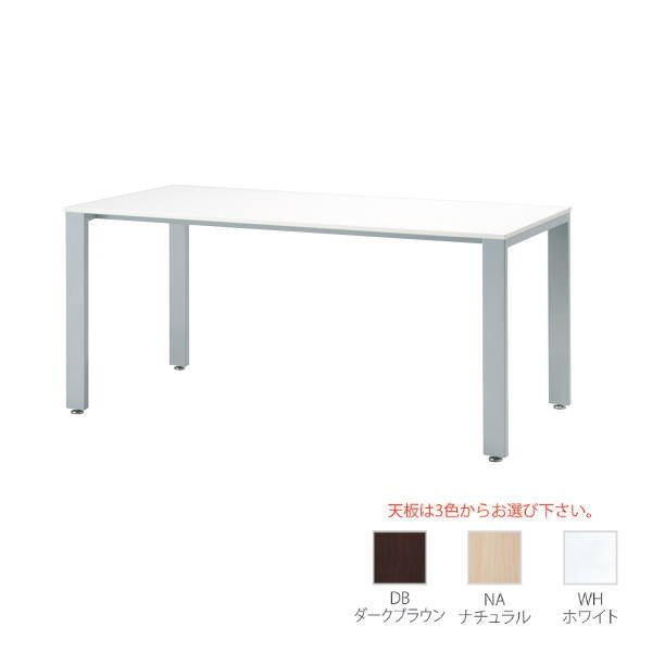ミーティングテーブル 1枚天板 W1500×D750×H700mm シルバー脚 UTS-S1575 UTS-S1575