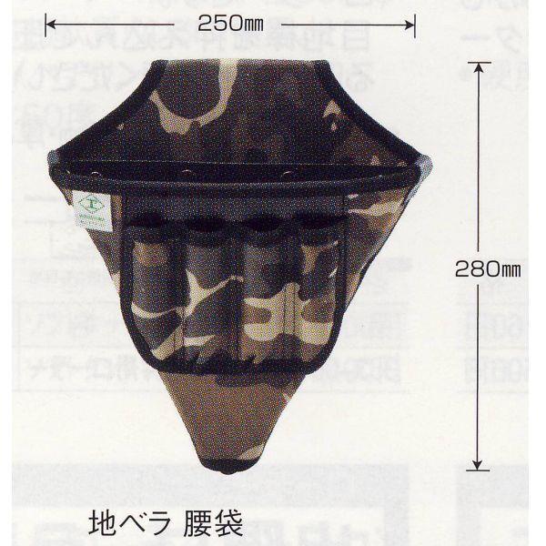 広島 おすすめ プロユース ミリタリー 地ベラ 巾250×高280 迷彩 腰袋 774-55 超目玉