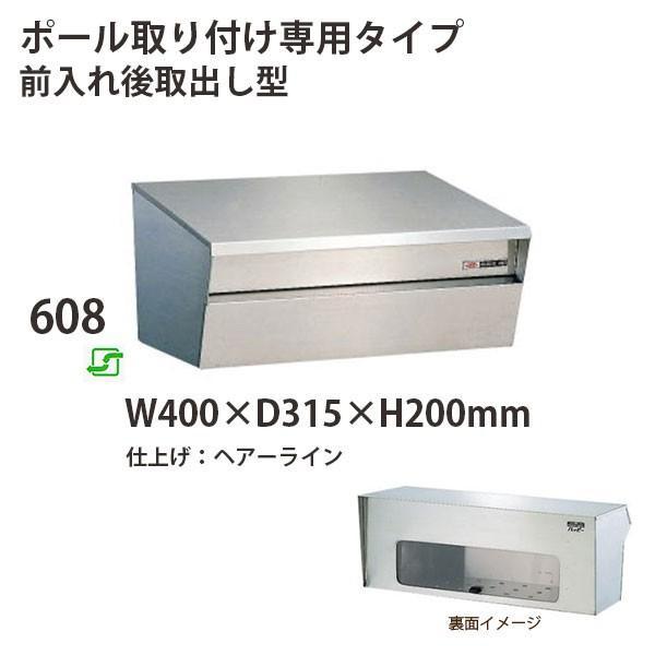 ハッピー金属 ステンレスポスト ファミールシリーズ 608 ヘアーライン仕上げ 前入れ後取出し型 W400×D315×H200mm