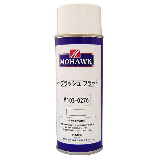 モホーク社 ノーブラッシュフラット 本日限定 M103-0276 1本 384ml 上等