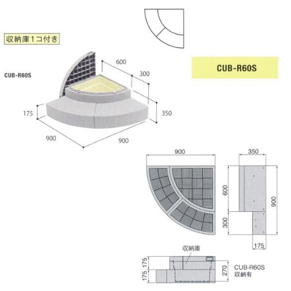 城東テクノ ハウスステップ Rタイプ 収納庫1コ付 小ステップ有り 1セット 900×900×H350(175)mm ライトグレー CUB-R60S
