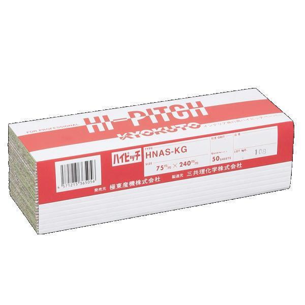 極東産機 価格 ハイピッチペーパー 粒度#60 13-7026 50枚 最安値 巾75×長240mm