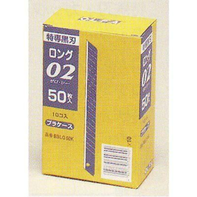 オルファ OLFA ストア カッター 特専替刃 小 黒刃 毎日続々入荷 BBLG50K 500枚入 ロング 50枚×10