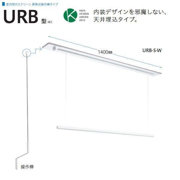 川口技研 ホスクリーン 室内物干 昇降式 天井埋込タイプ URB-S-W ホワイト 1400mm 1セット