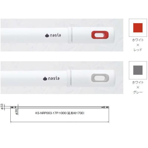 ナスタ 真っ白な物干し竿 ランドリーポール KS-NRP003-17P GRホワイト×グレー 2020モデル Rレッド 激安格安割引情報満載 1.0〜1.7m