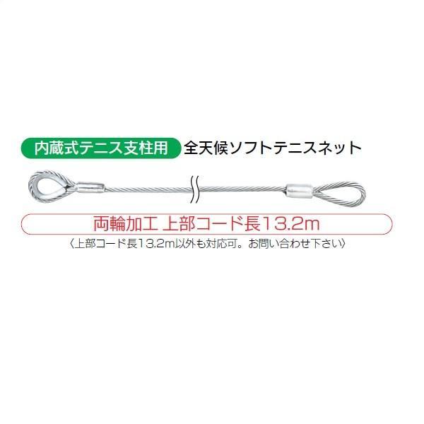 値段が激安 カネヤ 内蔵式ソフトテニスネット 金属タイプ 上部コード PE32 K-1322NN 13.2m, cocobeau 1a02d338