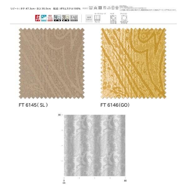 結婚祝い 川島織物 ドレープカーテン ソフトウェーブ縫製 本縫い 本縫い 高さ201〜220cm FT6145〜FT6146 川島織物 幅〜130cm(約2倍ヒダ仕上) FT6145〜FT6146, KANON STORY:0b99dc01 --- grafis.com.tr