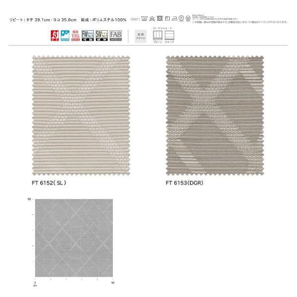 川島織物 プレーンシェード ドラム式 高さ151〜180cm 幅133〜188cm FT6152〜FT6153