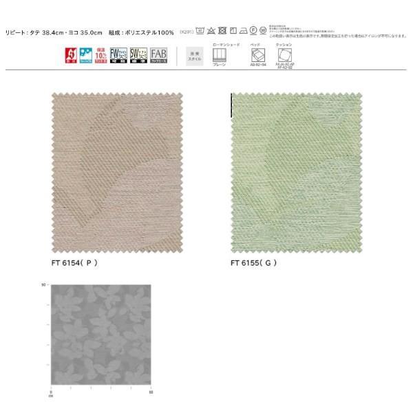 再再販! 川島織物 高さ141〜160cm ドレープカーテン ソフトウェーブ縫製 本縫い 高さ141〜160cm 本縫い FT6154〜FT6155 幅〜130cm(約2倍ヒダ仕上) FT6154〜FT6155, 松尾村:af02a836 --- grafis.com.tr