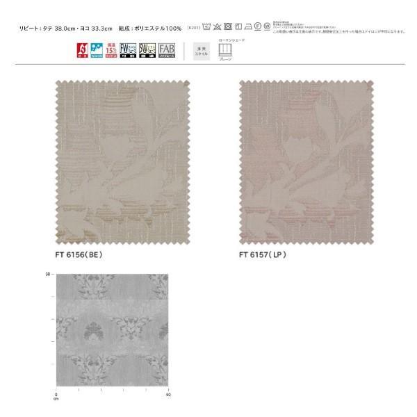川島織物 ドレープカーテン ソフトウェーブ縫製 本縫い 高さ141〜160cm 幅333〜398cm(約2倍ヒダ仕上) FT6156〜FT6157