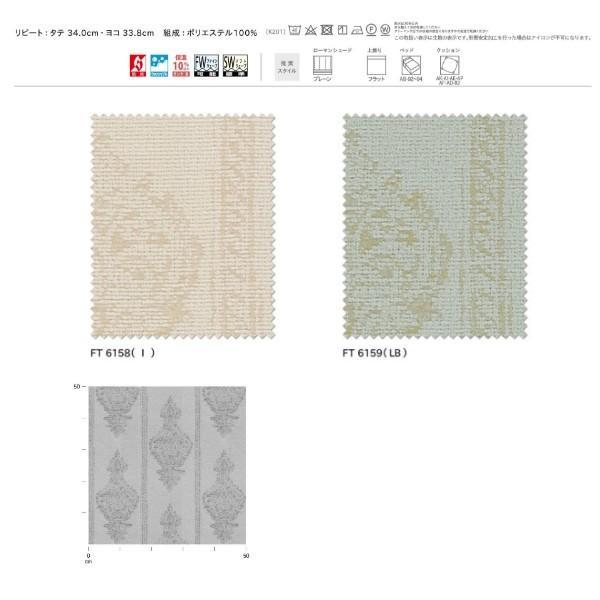 川島織物 ドレープカーテン ソフトウェーブ縫製 本縫い 高さ161〜180cm 幅337〜404cm(約2倍ヒダ仕上) FT6158〜FT6159