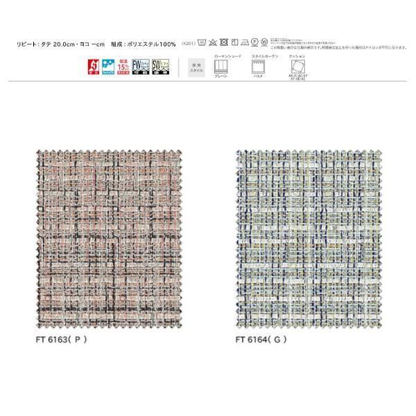 川島織物 プレーンシェード ドラム式 高さ211〜240cm 幅189〜236cm FT6163〜FT6164