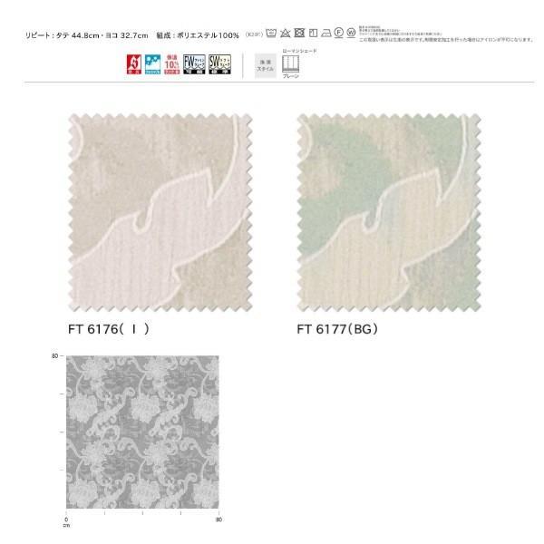 川島織物 ドレープカーテン ソフトウェーブ縫製 本縫い 高さ181〜200cm 幅327〜392cm(約2倍ヒダ仕上) FT6176〜FT6177