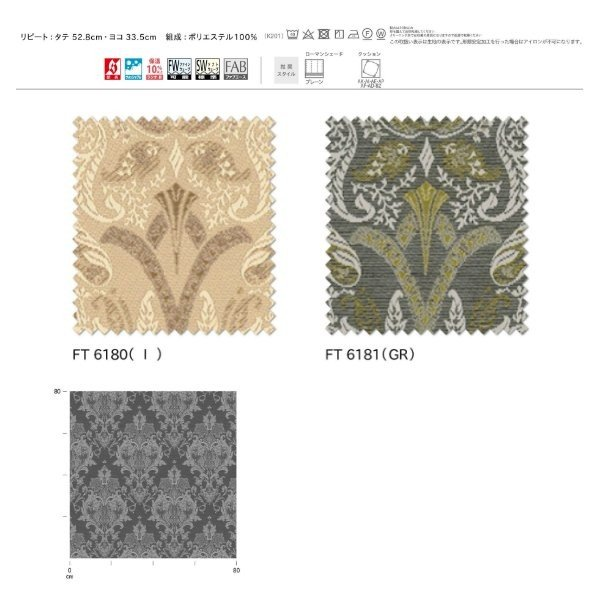 川島織物 ドレープカーテン ソフトウェーブ縫製 本縫い 高さ241〜260cm 幅201〜268cm(約2倍ヒダ仕上) FT6180〜FT6181