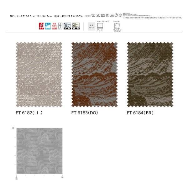 川島織物 ドレープカーテン ソフトウェーブ縫製 本縫い 高さ161〜180cm 幅207〜276cm(約2倍ヒダ仕上) FT6182〜FT6184