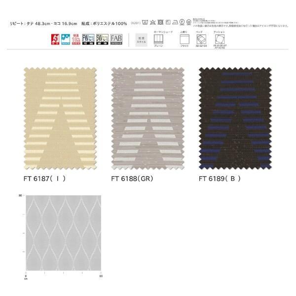 川島織物 プレーンシェード ドラム式 高さ241〜270cm 幅94〜140cm FT6187〜FT6189