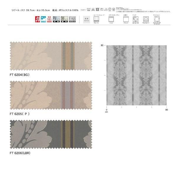 川島織物 ドレープカーテン ソフトウェーブ縫製 本縫い 高さ221〜240cm 幅281〜350cm(約2倍ヒダ仕上) FT6204〜FT6206