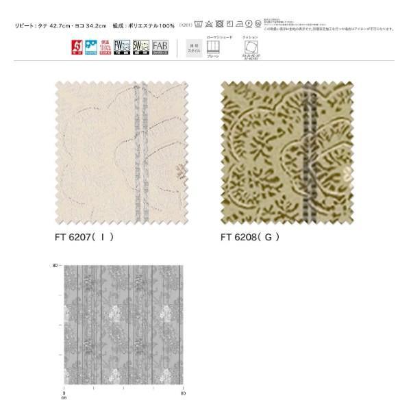 川島織物 ドレープカーテン ソフトウェーブ縫製 本縫い 高さ141〜160cm 幅275〜342cm(約2倍ヒダ仕上) FT6207〜FT6208