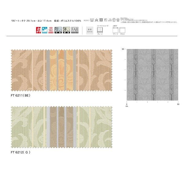 川島織物 ドレープカーテン ソフトウェーブ縫製 本縫い 高さ221〜240cm 幅347〜416cm(約2倍ヒダ仕上) FT6211〜FT6212