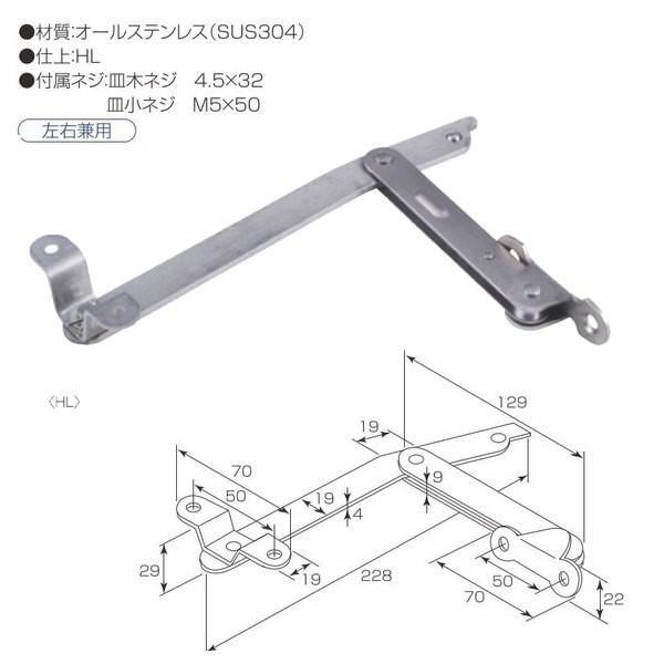 丸喜金属 サッシ用アームストッパー ステンレス 仕上:HL S-920 再入荷 予約販売 人気ブレゼント! 009