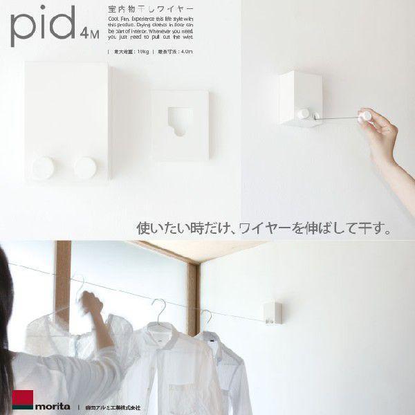 森田アルミ 室内物干しワイヤー テレビで話題 ピッド ご予約品 pid4M 通常在庫品