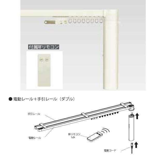 Nasnos 電動カーテンレール+手引レールセット ダブル CR200 201〜250cm長