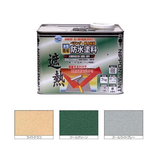 送料無料 格安 ニッペ 水性ベランダ 屋上床用防水遮熱塗料 7kg 流行