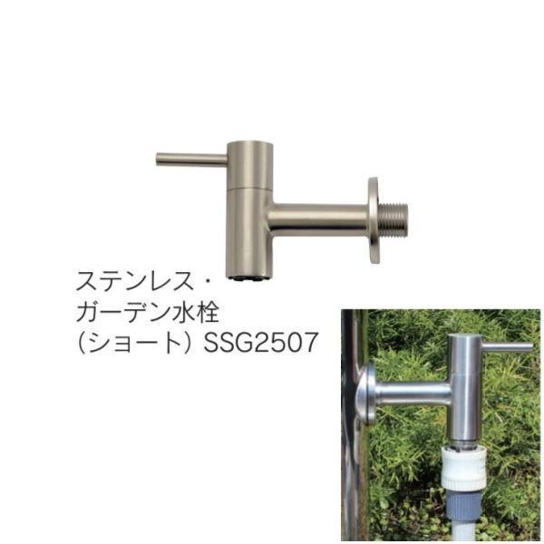 室外用 ステンレス・ガーデン水栓(ショート) SSG2507 SSG2507 SSG2507 AE3-SSG2507 e19