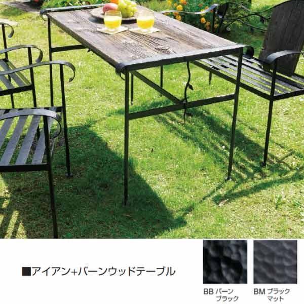 オンリーワンクラブ アイアン+バーンウッド テーブル アンティーク調 ガーデンファニチャー NA5-T01