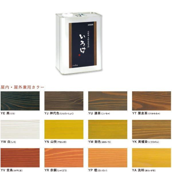 アールジェイ 自然塗料 いろは カラー 屋内、屋外兼用 3.5L