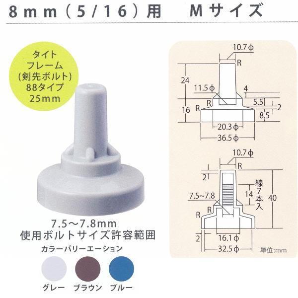 ヒロセ産業 サビヤーズ 雨漏り さび防止 ボルトキャップ 8mm(5/16)用 Mサイズ 1500個
