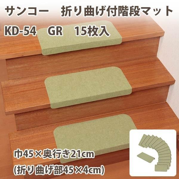 サンコー 折り曲げ付階段マット おくだけ吸着 KD-54 折り曲げ部45×4cm 巾45×奥行き21cm GR 流行 アウトレットセール 特集