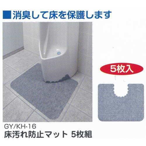 超特価 サンコー 70%OFFアウトレット 床汚れ防止マット トイレ用 5枚組 KH-16 巾55×奥行き44cm グレー 厚み1mm