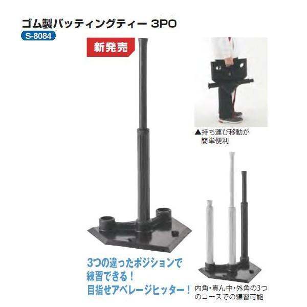 三和体育 ゴム製 バッティングティー 3PO 41×41×厚さ2cm S-8084