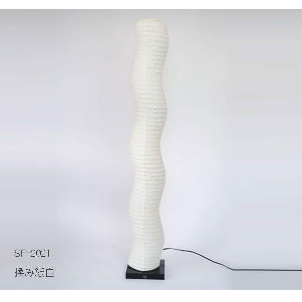 彩光デザイン 和紙照明 フロアライト SF-2021 揉み紙白 電球付き