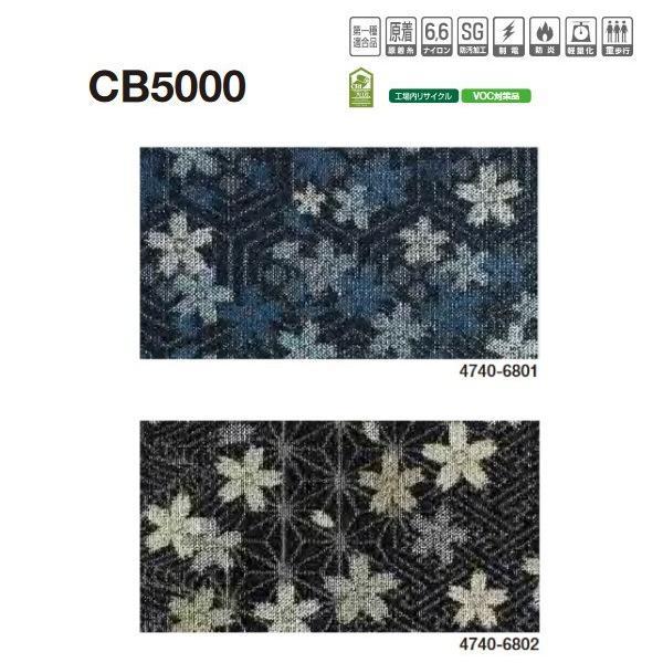 タジマ カーペットタイル 夜桜 和風柄 CB5000 4740 1000×500mm 8.5mm厚 6枚