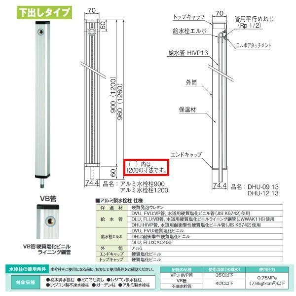タキロン アルミ水栓柱 アルミチュー 304443 ステンカラー 下出しタイプ 型式:DLU-1200 4本