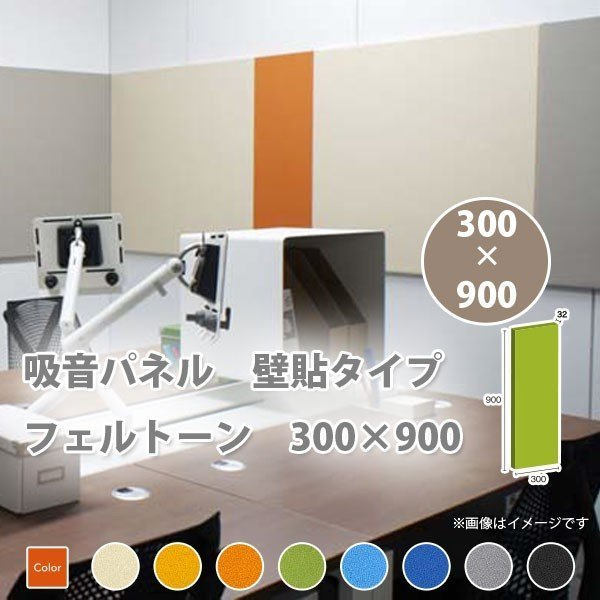 東京ブラインド 吸音パネル フェルトーン 壁貼タイプ 300×900 厚32mm 全8色 どれか1枚あたり 【代引き不可】 【メーカー直送】