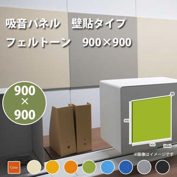 東京ブラインド 吸音パネル フェルトーン 壁貼タイプ 900×900 厚32mm 全8色 どれか1枚あたり 【代引き不可】 【メーカー直送】