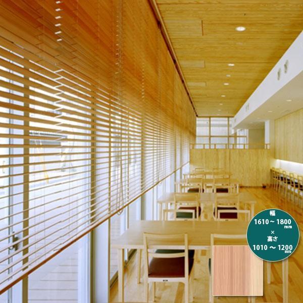 東京ブラインド 木製ブラインド こかげ 新色追加して再販 ベネチアウッド50 智頭杉 標準仕様 高さ1010〜1200mm 無塗装 出荷 幅1610〜1800mm