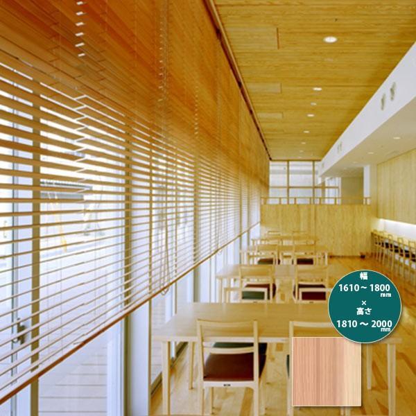 東京ブラインド 木製ブラインド こかげ ベネチアウッド50 智頭杉/無塗装(標準仕様) 高さ1810〜2000mm 幅1610〜1800mm