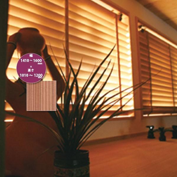 東京ブラインド 木製ブラインド こかげ ベネチアウッド50 智頭杉/蜜ロウワックス塗装 高さ1010〜1200mm 幅1410〜1600mm